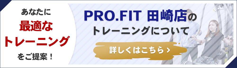 田崎店のトレーニング